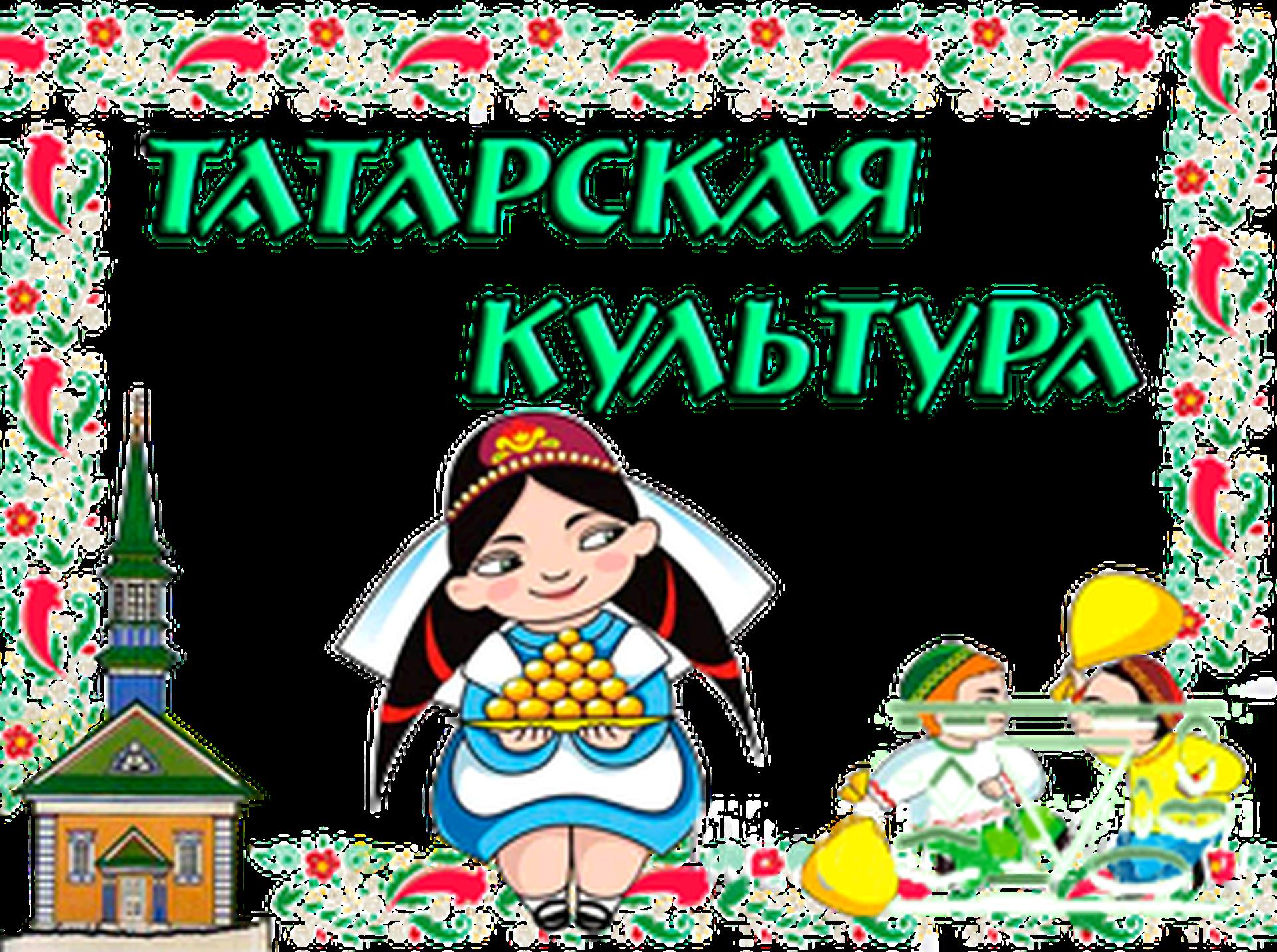 Татарский сайт знакомс